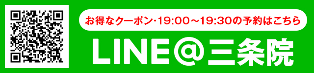 LINE@三条院