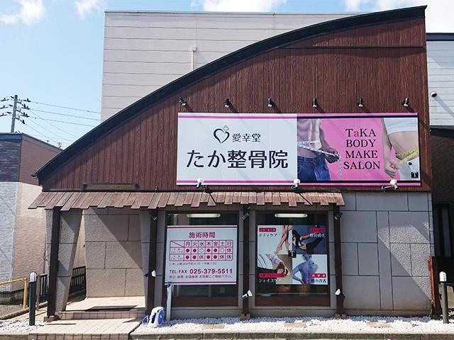 たか整骨院小新院 TaKA BODY MAKE Salon