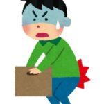 急性腰痛症(ぎっくり腰)について